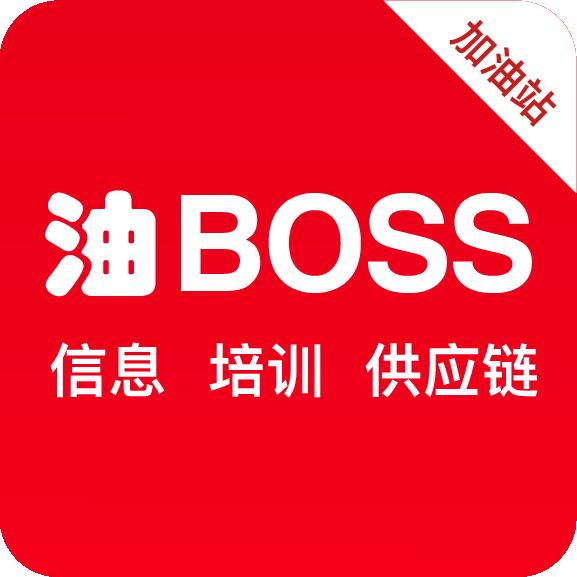油boss